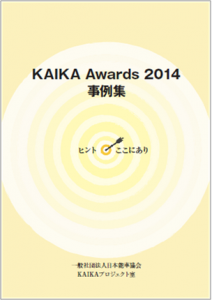 KAIKA Awards 2014 事例集