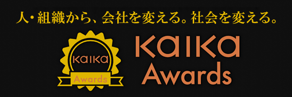 KAIKA Awards 2019