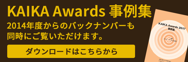 KAIKA Awards事例集